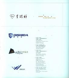 国际设计年鉴2008标志形象篇0057