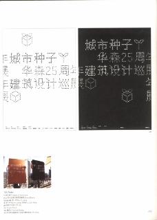 香港亚太设计双年展0133