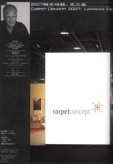 国际会展设计-建材家具0029