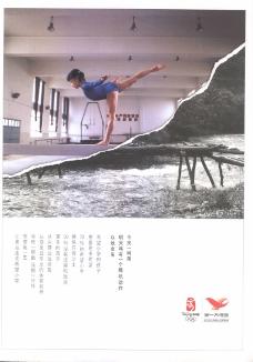 第十四届中国广告节获奖作品集0307