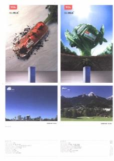 第十四届中国广告节获奖作品集0066