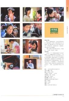 中国广告作品年鉴0286
