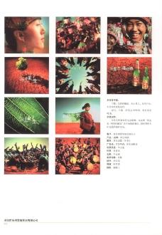 中国广告作品年鉴0327