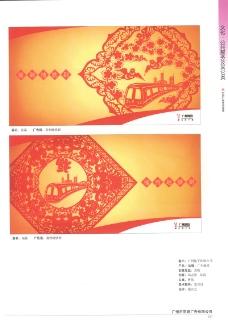 中国广告作品年鉴0061