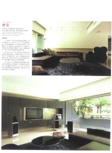 亚太室内设计年鉴2007住宅0014