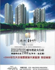 德宜信房地产广告2图片