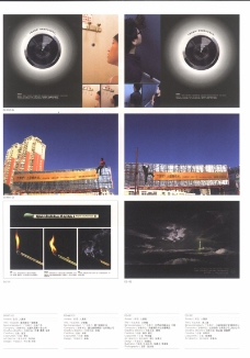 第十四届中国广告节获奖作品集0510