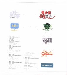 国际设计年鉴2008标志形象篇0051