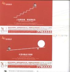 中国房地产广告年鉴20070554