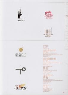 亚太设计年鉴20070705
