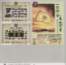 中国房地产广告年鉴20070155