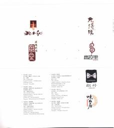 亚太室内设计年鉴2007餐馆酒吧0038