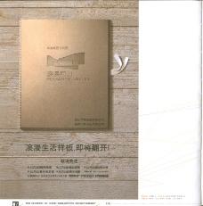 中国房地产广告年鉴20070546