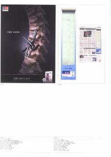 第十四届中国广告节获奖作品集0190