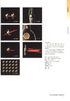 中国广告作品年鉴0329