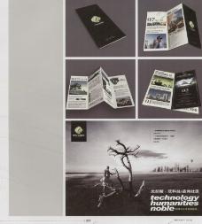 中国房地产广告年鉴20070763