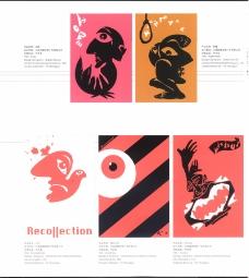 国际设计年鉴2008海报篇0067