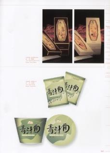 亚太设计年鉴20070615
