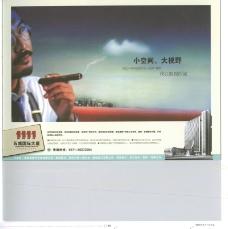 中国房地产广告年鉴20070528