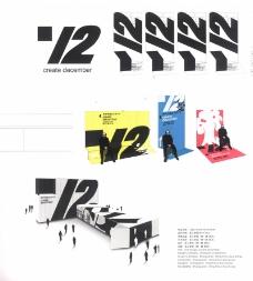 国际设计年鉴2008图形篇0231