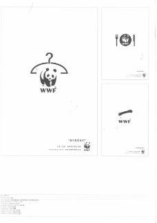 第十四屆中國廣告節獲獎作品集0023