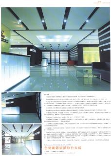 亚太室内设计年鉴2007企业-学院社团0091