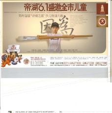 中国房地产广告年鉴20070457