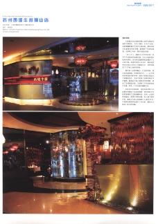 亞太室內設計年鑒2007餐館酒吧0229