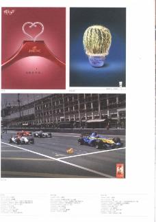 第十四屆中國廣告節獲獎作品集0133