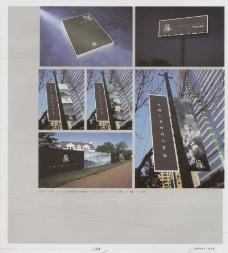 中国房地产广告年鉴20070692