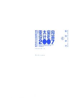 亚太室内设计年鉴2007餐馆酒吧0010