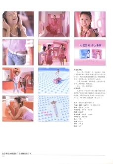 中国广告作品年鉴0430