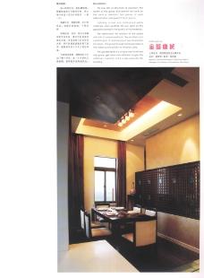 亞太室內設計年鑒2007住宅0069
