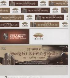 中国房地产广告年鉴20070623