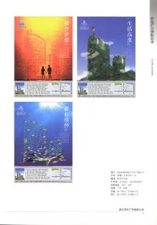 中国广告作品年鉴0233