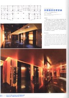 亚太室内设计年鉴2007餐馆酒吧0184