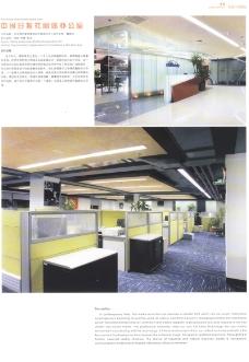 亚太室内设计年鉴2007企业-学院社团0076