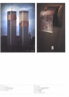 第十四届中国广告节获奖作品集0186