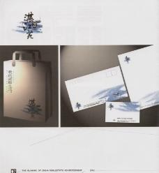 中国房地产广告年鉴20070758