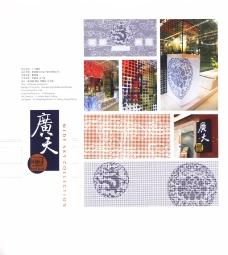 国际设计年鉴2008标志形象篇0170