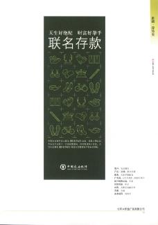中国广告作品年鉴0145
