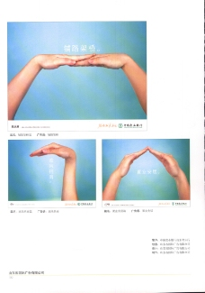 中国广告作品年鉴0143