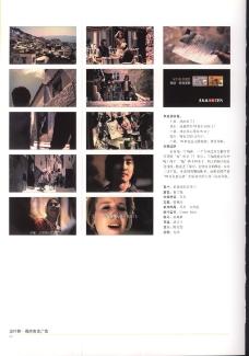 中国广告作品年鉴0152