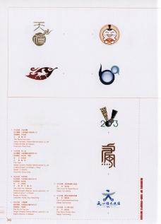亚太设计年鉴20070690