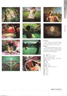 中国广告作品年鉴0198