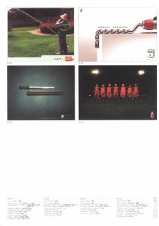 第十四届中国广告节获奖作品集0191