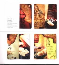国际设计年鉴2008海报篇0187
