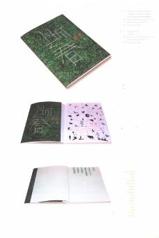 亚太设计年鉴20080471