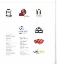 国际设计年鉴2008标志形象篇0095