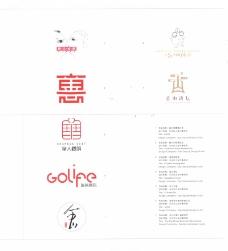 国际设计年鉴2008标志形象篇0004